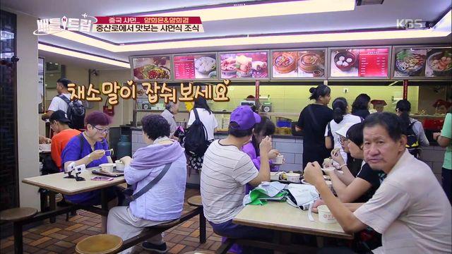 '사발 드링킹' 하면서 조식 먹방 제대로 즐기는 양희경!!