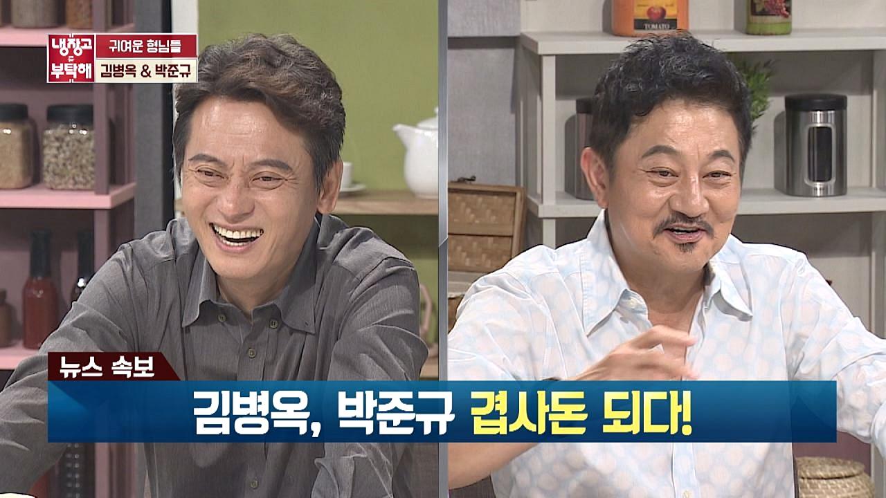 마주앉은 예비 겹사돈 박준규x김병옥(!)