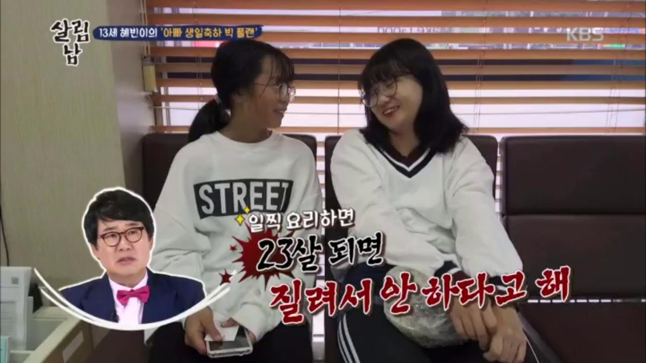 생일을 맞은 김성수를 위해 특별한 파티를 계획한 김혜빈!