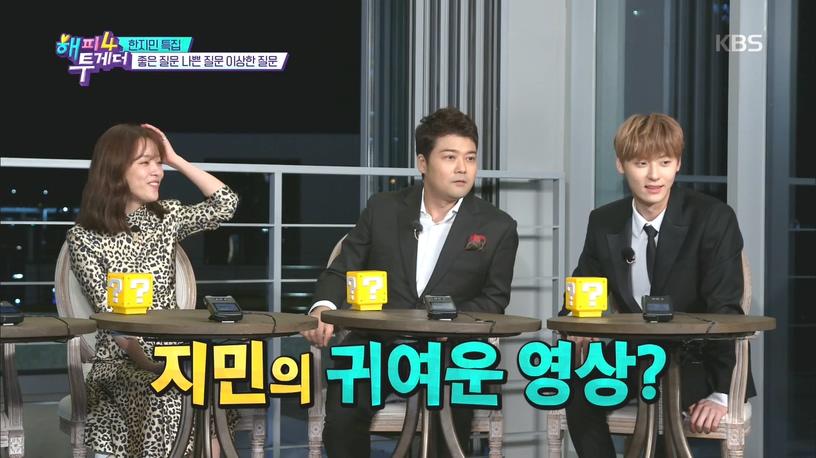워너원 황민현, 꽈당 지민 영상 준비하다!?