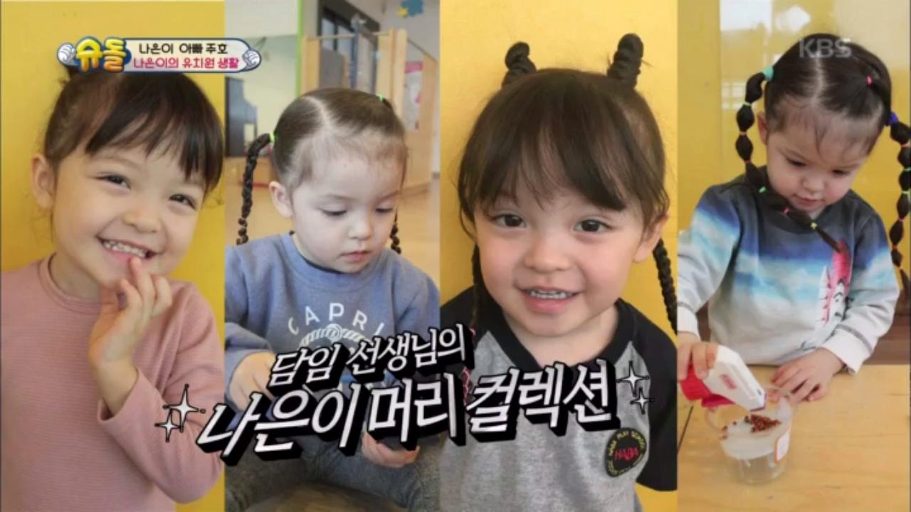 나은이 유치원에서 헤어스타일 변천사!