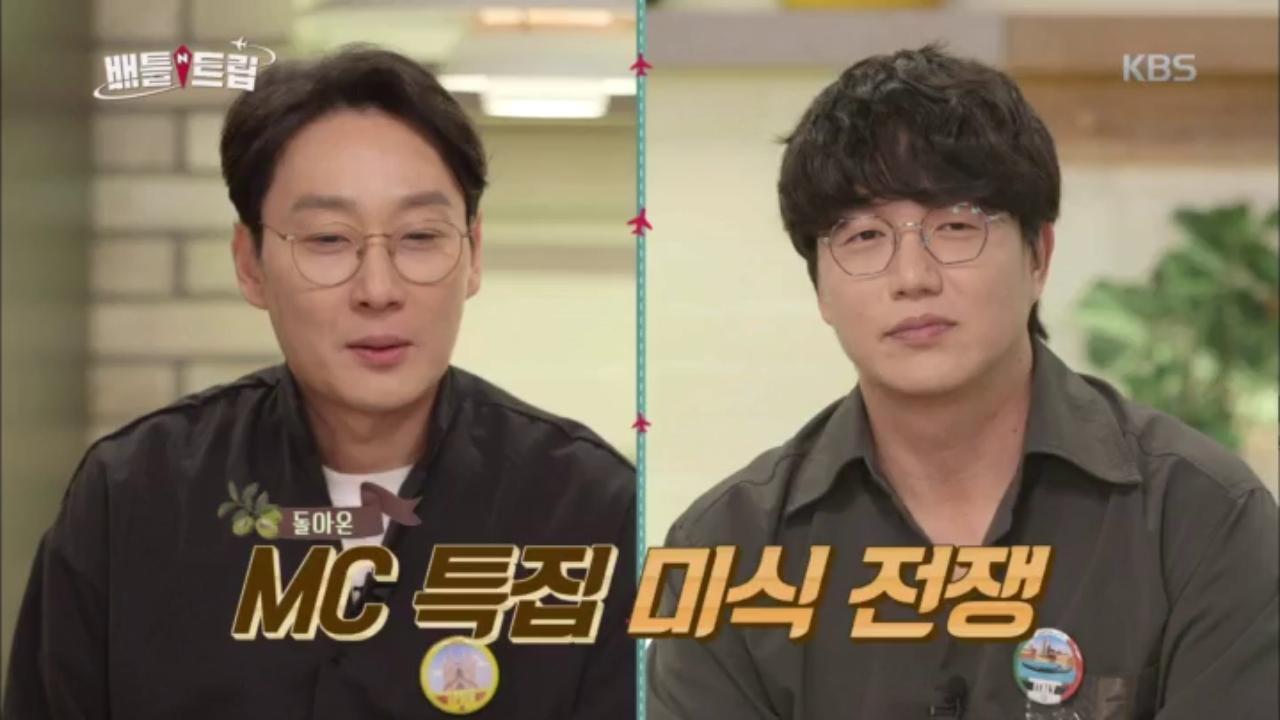 돌아온 MC 특집 미식 정쟁!!