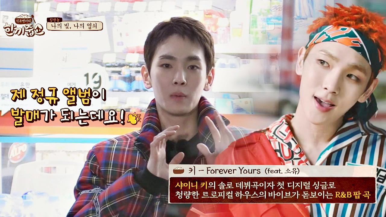 키만의 매력이 가득 담긴 솔로 앨범 'Forever Yours' 홍보☆