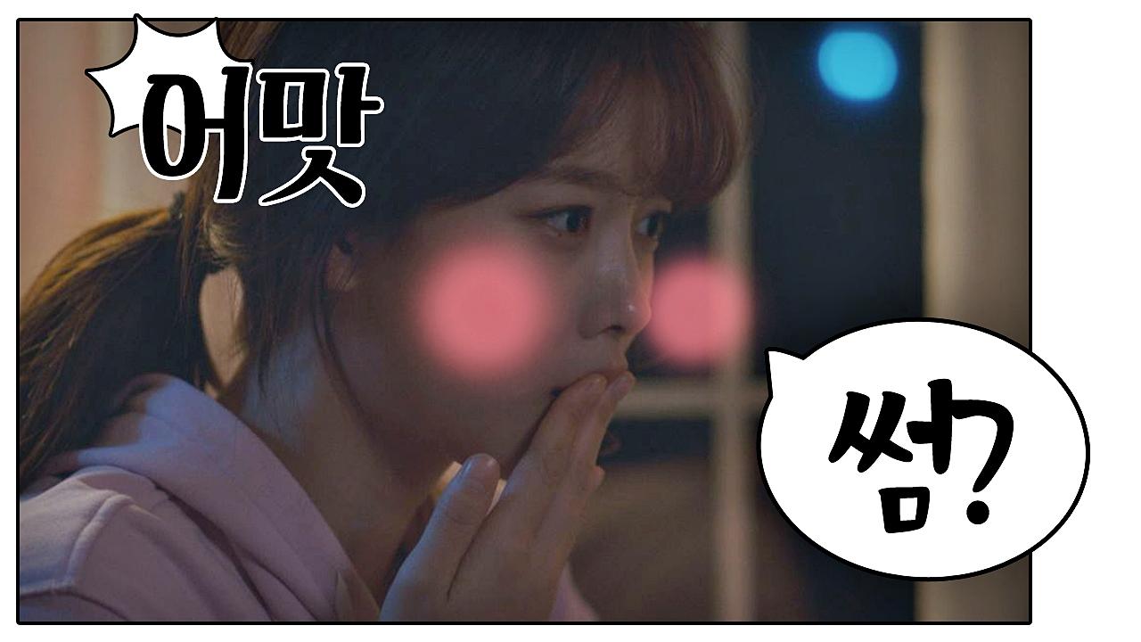 (어맛♡) 김유정, 윤균상과의 키스에
